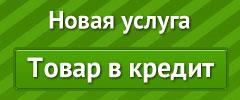 Описание услуги «покупка товара в кредит» от birjakreditov.com
