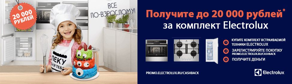 Кэшбэк за покупки 2017 – Акция Electrolux