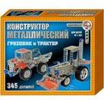Купить Десятое Королевство Конструктор металлический Грузовик и трактор 953