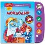 Азбукварик Книжка озвученная Мойдодыр, Книжка-учитель 700-9