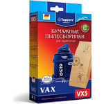 Аксессуар Topperr VX-5 Мешки для пылесосов Vax