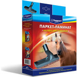 Аксессуар Topperr NP1 Универсальная насадка для пылесосов ''паркет-ламинат'' 32-35 мм.