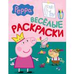 Купить Книжка Росмэн Свинка Пеппа зеленая (24007)