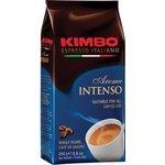 Купить Kimbo Aroma Intenso, 250 гр в зернах