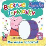 Купить Книжка Росмэн Свинка Пеппа Мы ищем таланты (29756)
