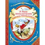Купить Книга Росмэн Р. Распе Приключения барона Мюнхаузена (978-5-353-08162-3)