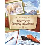 Купить Книга Росмэн Навстречу белому медведю (978-5-353-07696-4)