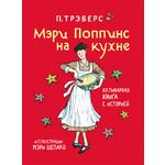 Купить Книга Росмэн П. Трэверс. Мэри Поппинс на кухне (978-5-353-08165-4)