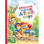 Купить Книга Росмэн Большая книга для детского сада (978-5-353-04714-8)