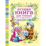 Купить Книга Росмэн Лучшая книга для чтения от 1 года до 3 лет (978-5-353-03634-0)