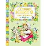 Купить Книга Росмэн Лучшая книга для чтения от 3 до 6 лет (978-5-353-03717-0)