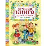 Купить Книга Росмэн Лучшая книга для чтения от 6 до 9 лет (978-5-353-05917-2)