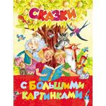 Купить Книга Росмэн Сказки с большими картинками (978-5-353-07472-4)