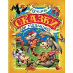 Купить Книга Росмэн Лучшие сказки для малышей (978-5-353-07052-8)