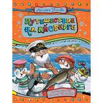 Купить Книга на Новый год Росмэн Усачев А. Путешествие на айсберге (978-5-353-08149-4)