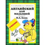 Купить Книга Росмэн Английский для малышей. Учебник (978-5-353-01420-1)