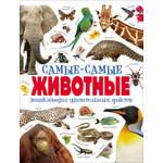 Купить Тематическая энциклопедия Росмэн Самые-самые животные (978-5-353-08110-4)