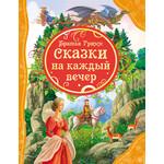Купить Книга Росмэн Гримм братья. Сказки на каждый вечер (978-5-353-05991-2)