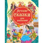Купить Книга Росмэн Лучшие сказки для малышей (978-5-353-05532-7)