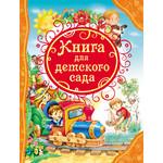 Купить Книга Росмэн для детского сада (978-5-353-06746-7)