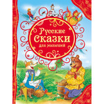 Купить Книга Росмэн Русские сказки для малышей (978-5-353-06811-2)