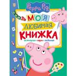 Смурфики Свинка Пеппа. Моя любимая книжка (978-5-353-07734-3)