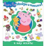 Купить Книга Росмэн Я иду искать! (978-5-353-07824-1)