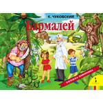 Купить Книга Росмэн Бармалей (978-5-353-07852-4)