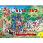 Купить Книга Росмэн Золушка (978-5-353-07348-2)