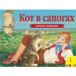 Купить Книга Росмэн Кот в сапогах (978-5-353-07351-2)