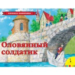 Купить Книга Росмэн Оловянный солдатик (978-5-353-07420-5)