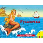 Купить Книга Росмэн Андерсен Х.-К. Русалочка (978-5-353-01372-3)