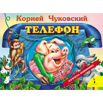 Купить Книга Росмэн Телефон (978-5-353-07731-2)