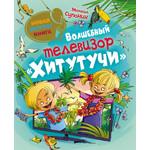 Росмэн Супонин М. Волшебный телевизор Хитутучи (978-5-353-07008-5)