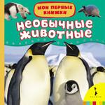 Купить Книга Росмэн Необычные животные (978-5-353-06505-0)