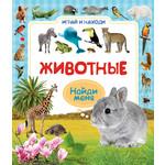Купить Книга Росмэн Животные (978-5-353-07875-3)