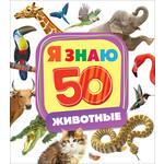 Купить Книга Росмэн Животные (978-5-353-07744-2)