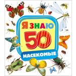 Купить Книга Росмэн Насекомые (978-5-353-07172-3)