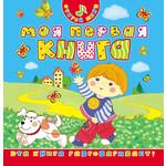 Росмэн Моя первая книга (978-5-353-04837-4)