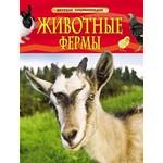 Купить Энциклопедия Росмэн Животные фермы (978-5-353-06715-3)