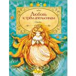 Купить Сказки Росмэн Любовь к трем апельсинам Итальянские сказки (978-5-353-07145-7)