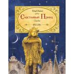 Купить Сказки Росмэн Уайльд О. Счастливый принц (978-5-353-07139-6)