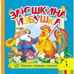 Купить Сказки Росмэн Заюшкина избушка (978-5-353-05948-6)