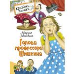 Росмэн Москвина М. Голова профессора Шишкина (978-5-353-08167-8)