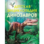 Купить Энциклопедия Росмэн Детская энциклопедия динозавров (978-5-353-01737-0)