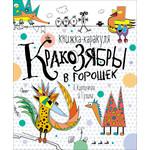 Росмэн Кракозябры в горошек. Книжка-каракуля (978-5-353-08109-8)