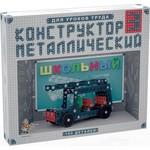 Купить Десятое Королевство Конструктор металлический Школьный-3 для уроков труда 02051ДК