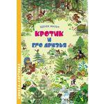 Купить Книга с картинками Росмэн Большая книга Кротика. Виммельбух (978-5-353-08200-2)