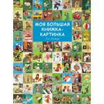 Росмэн Моя большая книжка-картинка (978-5-353-08202-6)