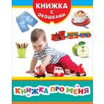 Росмэн Книжка про меня (978-5-353-08246-0)